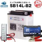 バイクバッテリー充電器+バッテリー電圧テスター(12V用)+SB14L-B2セット (YB14L-B2に互換) ボルティクス・スーパーナット 送料無料