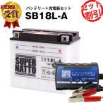 バイク用バッテリー SB18L-A YB18L-Aに互換 お得2点セット バッテリー+充電器 スーパーナット 総販売数100万個突破