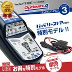 バイク用バッテリー全自動充電器 オプティメート4デュアルプログラムVer.3+予備車両ケーブルセット TECMATE(テックメイト) オプティメイト4 OptiMATE