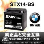 BMW R1200ST専用バッテリー■YTX14-BS互換■【安心の長期保証】【在庫有り!即納】【送料無料】国産純正バッテリーに迫る性能比較を掲載中【バイクバッテリー】