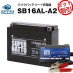 Yahoo!バッテリーストア.comバイク用バッテリー SB16AL-A2 YB16AL-A2に互換 お得2点セット バッテリー+充電器 スーパーナット 総販売数100万個突破