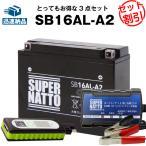 バイクでスマホ充電 USBチャージャー+充電器+SB16AL-A2 セット YB16AL-A2に互換 スーパーナット充電器(12V) 送料無料/在庫有り・即納/バイクバッテリー