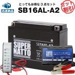 バイクバッテリー充電器+バッテリー電圧テスター(12V用)+SB16AL-A2セット■■YB16AL-A2に互換■■ボルティクス・スーパーナット【送料無料】【特別割引】
