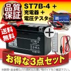 Yahoo!バッテリーストア.comバイク用バッテリー ST7B-4 GT7B-4に互換 お得3点セット電圧テスター(12V用)+充電器+バッテリー スーパーナット 総販売数100万個突破