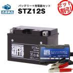 バイク用バッテリー STZ12SYTZ12Sに互換 お得2点セット バッテリー+充電器 スーパーナット 総販売数100万個突破