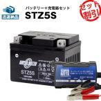 バイク用バッテリー STZ5S YTZ5Sに互換 お得2点セット バッテリー+充電器 スーパーナット 総販売数100万個突破の画像