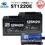 Yahoo!バッテリーストア.comサイクルバッテリー ST1220E マリン バスボート エレキ用バッテリー お得3点セット 充電器+バッテリー(12V20Ah) 2個 スーパーナット