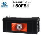 自動車 バッテリー 150F51 PRN-130F51互換 販売総数100万個突破 115F51 125F51 145F51 PRN-150F51 155F51互換 廃バッテリー回収無料 スーパーナット