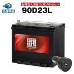 Yahoo!バッテリーストア.com自動車用 お得な2点セット USBシガーソケット(12V/24V 対応)+スーパーナット 90D23L セット 75D23L 85D23L互換  スマホ/タブレット充電