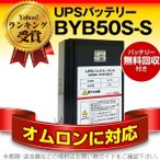UPS(無停電電源装置) BYB50S-S 新品 (BYB50Sに互換) スーパーナット 動作確認済 オムロン BY35S BY50S UPSバッテリーキット 使用済みバッテリーキット回収付き