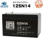 UPS(無停電電源装置) 12SN14 純正品と完全互換 安心の動作確認済み製品 UPSバッテリーキットに対応 安心保証付き 新品 産業用鉛電池
