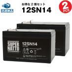 Yahoo!バッテリーストア.comUPS(無停電電源装置) 12SN14 お得 2個セット 純正品と完全互換 安心の動作確認済み製品 USPバッテリーキットに対応 安心保証付き 在庫あり・即納