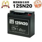 12SN20 純正品と完全互換 安心の動作確認済み製品 USPバッテリーキットに対応 安心保証付き 在庫あり・即納
