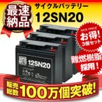Yahoo!バッテリーストア.comUPS(無停電電源装置) 12SN20 お得 3個セット 純正品と完全互換 安心の動作確認済み製品 USPバッテリーキットに対応 安心保証付き
