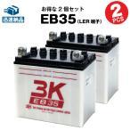 その他溶接機 EB35 お得 2個セット (LER型端子) スーパーナット 保証付 サイクルバッテリー (産業用鉛蓄電池)