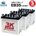 その他溶接機 EB35 3個セット (LER型端子) スーパーナット 保証付 サイクルバッテリー (産業用鉛蓄電池)