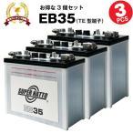 ショッピングバッテリー その他溶接機 EB35 3個セット (TE型端子) スーパーナット 保証付 サイクルバッテリー (産業用鉛蓄電池)