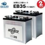 その他溶接機 EB35 お得 2個セット (TE型端子) スーパーナット 保証付 サイクルバッテリー (産業用鉛蓄電池)