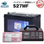 自動車用 バッテリー充電器、発電機 S27MF ボイジャーM27MF SMF27MS-730 DC27MF互換 バッテリー+充電器(メルテックSC-1200)セット スーパーナットの画像