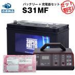 発電機 S31MF ボイジャーM31MF SMF31MS-850 DC31MF互換 バッテリー+充電器(メルテックSC-1200)セット スーパーナット