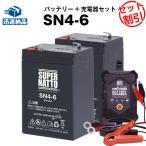 Yahoo!バッテリーストア.com充電器 + SN4-6 バッテリー2個 お得な3点セット 純正品完全互換 安心の動作確認済製品 PE6V4.5 NP4-6 LC-R064R2P 子供用電動乗用おもちゃ対応 スーパーナット