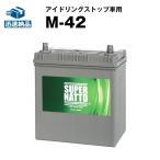 自動車用バッテリー M-42 販売総数100万個突破  55B19L 60B19L 55B20L 60B20L 互換 使用済みバッテリー回収無料 スーパーナット アイドリングストップ