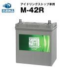 自動車用バッテリー M-42R 販売総数100万個突破  55B19R 60B19R 55B20R 60B20R 互換 使用済みバッテリー回収無料 スーパーナット アイドリングストップ