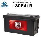 自動車 バッテリー スーパーナット130E41R 120E41R互換 95E41R 105E41R 110E41R 115E41R互換 今だけ使用済みバッテリー回収無料 スーパーナット