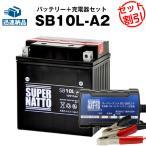 Yahoo!バッテリーストア.comバイク用バッテリー SB10L-A2 YB10L-A2に互換 お得2点セット バッテリー+充電器 スーパーナット 総販売数100万個突破