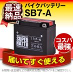 バイク用バッテリー SB7-A YB7-A互換 コスパ最強 総販売数100万個突破 12N7-4A GM7Z-4A FB7-Aに互換 100%交換保証 今だけ 1000円分の特典あり スーパーナット