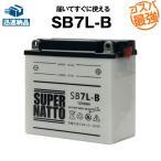 SB7L-B YB7L-B互換 コスパ最強 総販売数100万個突破 12N7-3B GM7-3B-1 YB7L-B(2) FB7L-Bに互換 100%交換保証 スーパーナット バイクバッテリー