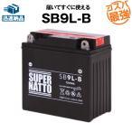 ショッピング比較 SB9L-B (YB9L-B 12N9-3B GM9Z-3B FB9L-Bに互換) スーパーナット 長寿命・長期保証 国産純正バッテリーに迫る性能比較を掲載中 バイクバッテリー