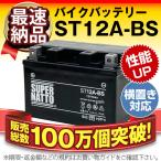ST12A-BS YT12A-BS互換 コスパ最強!総販売数100万個突破!FT12A-BS FTZ9-BSに互換 100%交換保証 今だけ!1000円分の特典あり スーパーナット バイクバッテリー