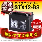 STX12-BS YTX12-BS互換 コスパ最強 総販売数100万個突破 GTX12-BS FTX12-BS KTX12-BS 12V12-Bに互換 100%交換保証 スーパーナット バイクバッテリー
