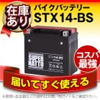 STX14-BS YTX14-BS互換 コスパ最強 総販売数100万個突破 YTX14H-BS GTX14-BS FTX14-BS FTZ14-BSに互換 100%交換保証 スーパーナット バイクバッテリー