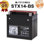 STX14-BS (YTX14-BS YTX14H-BS GTX14-BS FTX14-BS FTZ14-BSに互換) スーパーナット 長寿命長期保証 バイクバッテリー