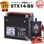 ショッピングバッテリー バイクバッテリー充電器+STX14-BS セット (YTX14-BS GTX14-BS FTX14-BSに互換) 星乃充電器・スーパーナット 送料無料