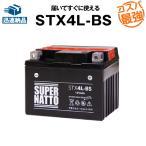 STX4L-BS (YT4L-BS YTZ3 YTZ5S YTX4L-BS GT4L-BS GTX4L-BS GTH4L-BS FT4L-BS FTX4L-BSに互換) スーパーナット 長寿命長期保証 全国翌日お届け