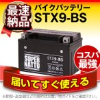 STX9-BS YTX9-BS互換 コスパ最強 総販売数100万個突破 YTR9-BS GTX9-BS FTX9-BS 12V9-B UTX9に互換 100%交換保証 スーパーナット バイクバッテリー