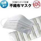 不織布 マスク 100枚セット 大人用  ホワイト 白 BFE 99%カットフィルター採用 レギュラーサイズ 使い捨てマスク 男女兼用 飛沫 風邪 花粉対策 防塵 ダスト
