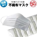 不織布 マスク 50枚セット 大人用  ホワイト 白 BFE 99%カットフィルター採用 レギュラーサイズ 使い捨てマスク 男女兼用 飛沫 風邪 花粉対策 防塵 ダスト
