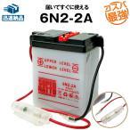 バイク用バッテリー 6N2-2A コスパ最強 総販売数100万個突破 100%交換保証 期間限定 超得割引 最速納品 スーパーナット バイクバッテリー