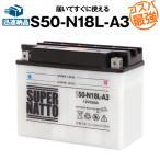 バイク用バッテリー S50-N18L-A3 Y50-N18L-A3互換 コスパ最強 総販売数100万個突破 100%交換保証 今だけ 1000円分の特典あり 超得割引 スーパーナット