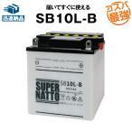 SB10L-B YB10L-B互換 コスパ最強 総販売数100万個突破 12N10-3B GM10-3B FB10LA-Bに互換 100%交換保証 スーパーナット バイク・除雪機バッテリー