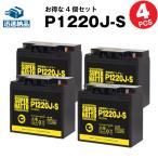 Yahoo!バッテリーストア.com溶接機 バッテリー P1220J-S お得!4個セット  P1220J互換 スーパーナット 専用設計 保証書付き キシデン工業 マグマトロン レドリュウ BW-170ZR4 用バッテリー