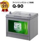 自動車用バッテリー Q-90 販売総数100万個突破 Q-85 55D23L 65D23L 85D23L 互換 使用済みバッテリー回収無料 スーパーナット アイドリングストップ