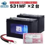自動車 マリン用バッテリー S31MF 2個 + 並列用ケーブルセット ACデルコ ボイジャーM31MF互換  DC31MF互換 12V100Ah 不要バッテリー回収付き スーパーナットの画像