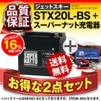 ジェットスキー,マリン用バッテリー STX20L-BS シールド型(容量アップ21Ah 印字エラー有) YTX20L-BS他互換 お得2点セット バッテリー+充電器 スーパーナット