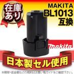 BL1013 BL1014互換 マキタ(makita)純正品と完全互換 安心のパナソニックセル使用 電動工具用バッテリー SL1013 安心保証 在庫有り・即納