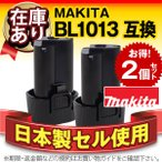 BL1013 BL1014互換 マキタ(makita)純正品と完全互換 安心のパナソニックセル 電動工具用バッテリー SL1013 2個セット 安心保証 在庫有り・即納